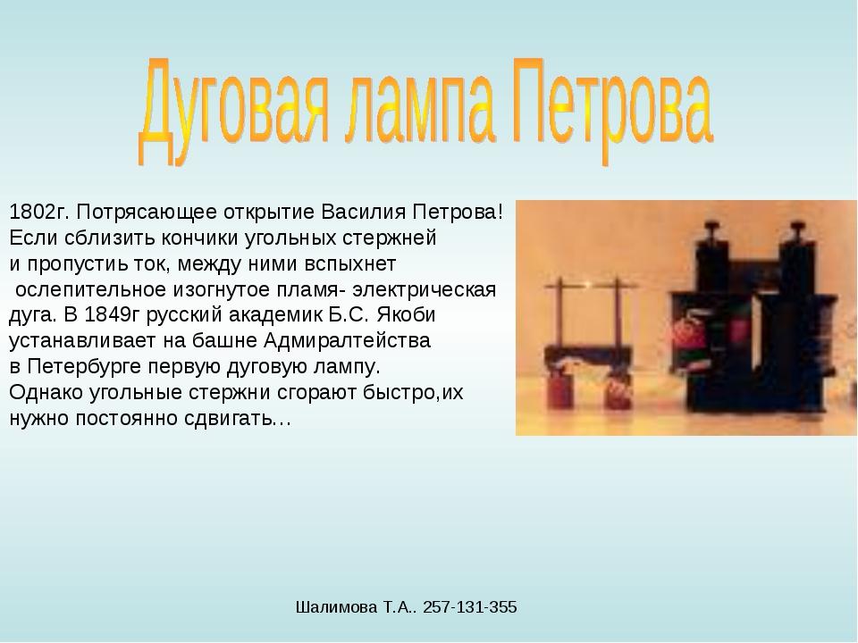 1802г. Потрясающее открытие Василия Петрова! Если сблизить кончики угольных с...