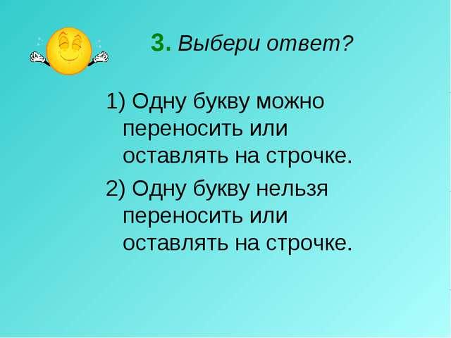 3. Выбери ответ? Одну букву можно переносить или оставлять на строчке. 2) Одн...
