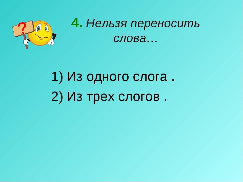 4. Нельзя переносить слова… Из одного слога . 2) Из трех слогов .