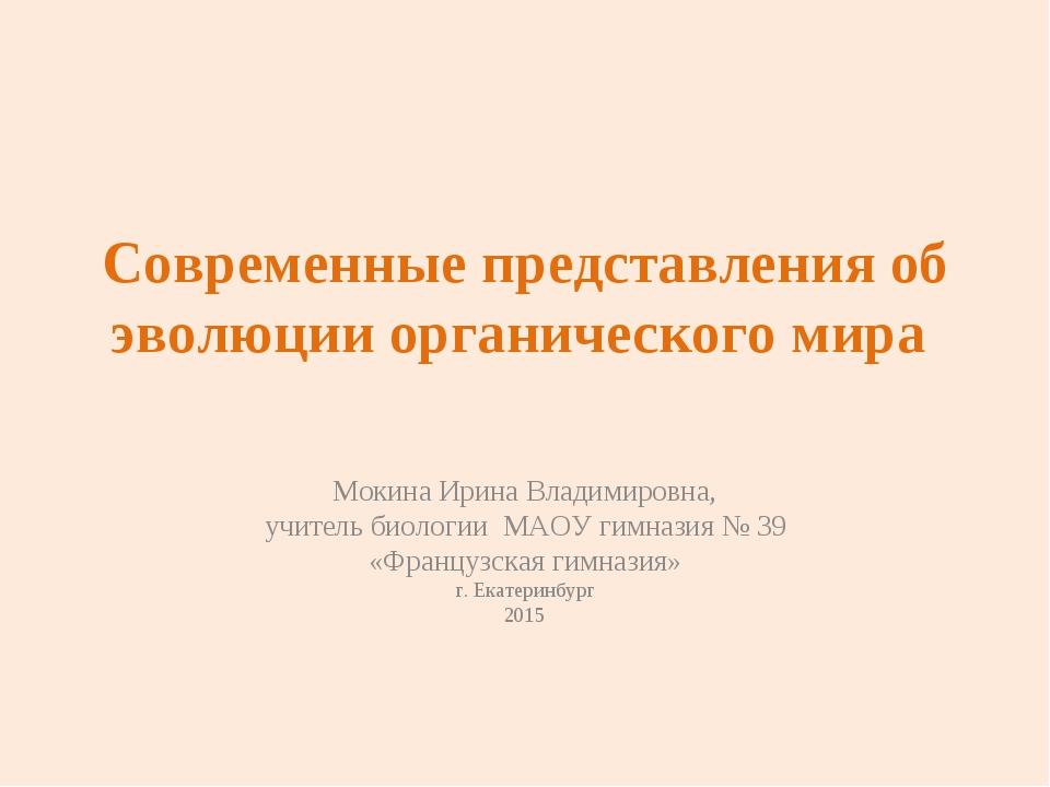 Современные представления об эволюции органического мира Мокина Ирина Владими...