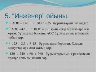 "5. ""Инженер"" ойыны: АОВ = 140⁰, ВОС = 55⁰ бұрыштарын салыңдар. АОВ =42⁰, ВОС"