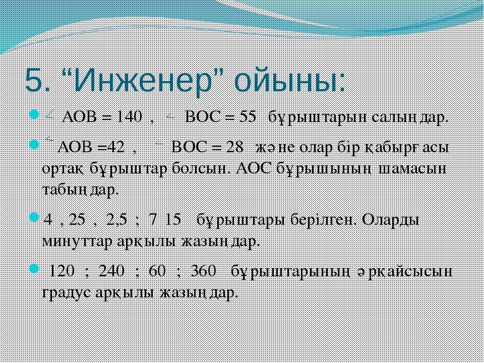 "5. ""Инженер"" ойыны: АОВ = 140⁰, ВОС = 55⁰ бұрыштарын салыңдар. АОВ =42⁰, ВОС..."