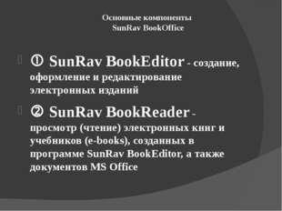 Основные компоненты SunRav BookOffice  SunRav BookEditor - создание, оформле