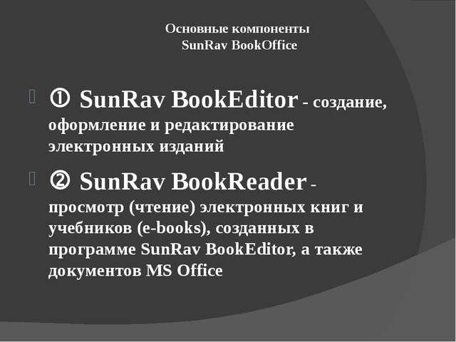 Основные компоненты SunRav BookOffice  SunRav BookEditor - создание, оформле...