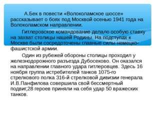 А.Бек в повести «Волоколамское шоссе» рассказывает о боях под Москвой осенью