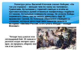 Политрук роты Василий Клочков сказал бойцам: «Не так уж страшно – меньше чем
