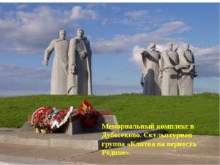 Мемориальный комплекс в Дубосеково. Скульптурная группа «Клятва на верность Р