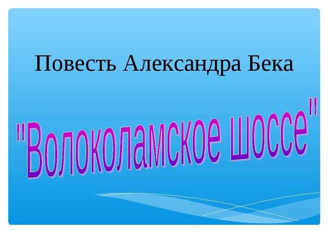 Повесть Александра Бека