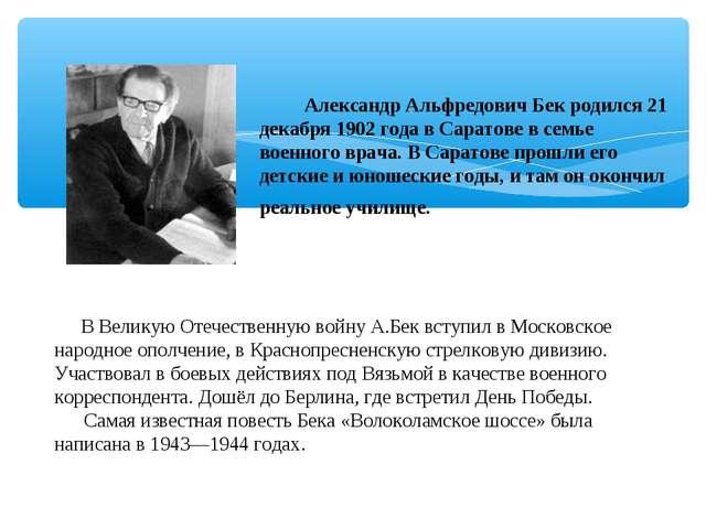 Александр Альфредович Бек родился 21 декабря 1902 года в Саратове в семье во...