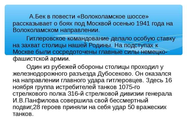 А.Бек в повести «Волоколамское шоссе» рассказывает о боях под Москвой осенью...