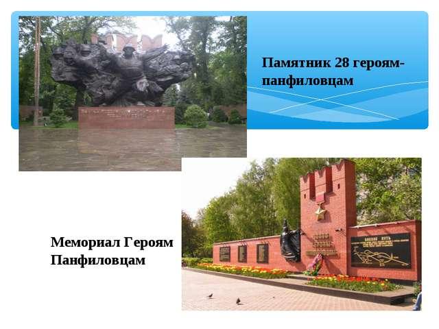 Мемориал Героям Панфиловцам Памятник 28 героям-панфиловцам