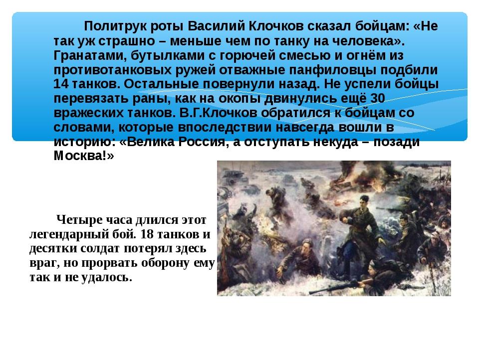 Политрук роты Василий Клочков сказал бойцам: «Не так уж страшно – меньше чем...