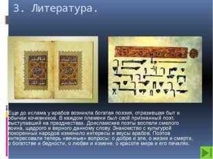 3. Литература. Особых успехов достигла поэзия в Иране и Средней Азии; здесь п