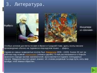 4. Искусство. Из всех видов искусства более всего в халифате была развита арх
