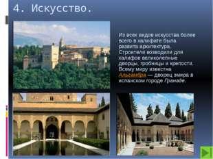 4. Искусство. В городах сооружали мечети. Мечеть служила не только местом мол