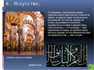 5. Значение культуры халифата. Европейцы восприняли от арабов много ценных на