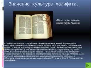 Использованные материалы Агибалова Е.В., Донской Г.М. История Средних веков 6