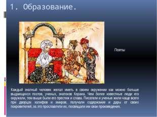 2. Наука. «Важнейшее украшение человека — знание», — говорили арабские ученые