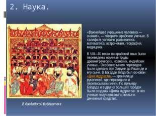2. Наука. Арабским математикам были известны труды Пифагора, Евклида и Архиме