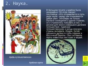2. Наука. Успешно развивалась медицина. В Средней Азии жил великий ученый Ибн