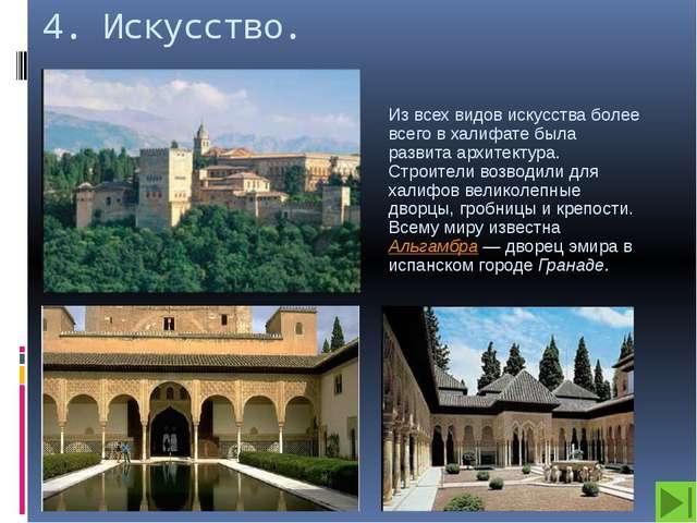 4. Искусство. В городах сооружали мечети. Мечеть служила не только местом мол...