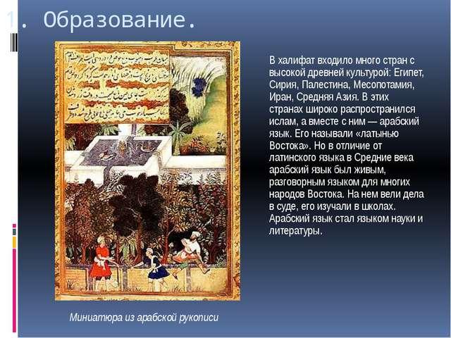 Из «Книги путей и стран» Ибн Хордадбеха, арабского географа (IX в.) о среднев...