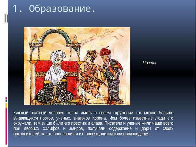 2. Наука. «Важнейшее украшение человека — знание», — говорили арабские ученые...
