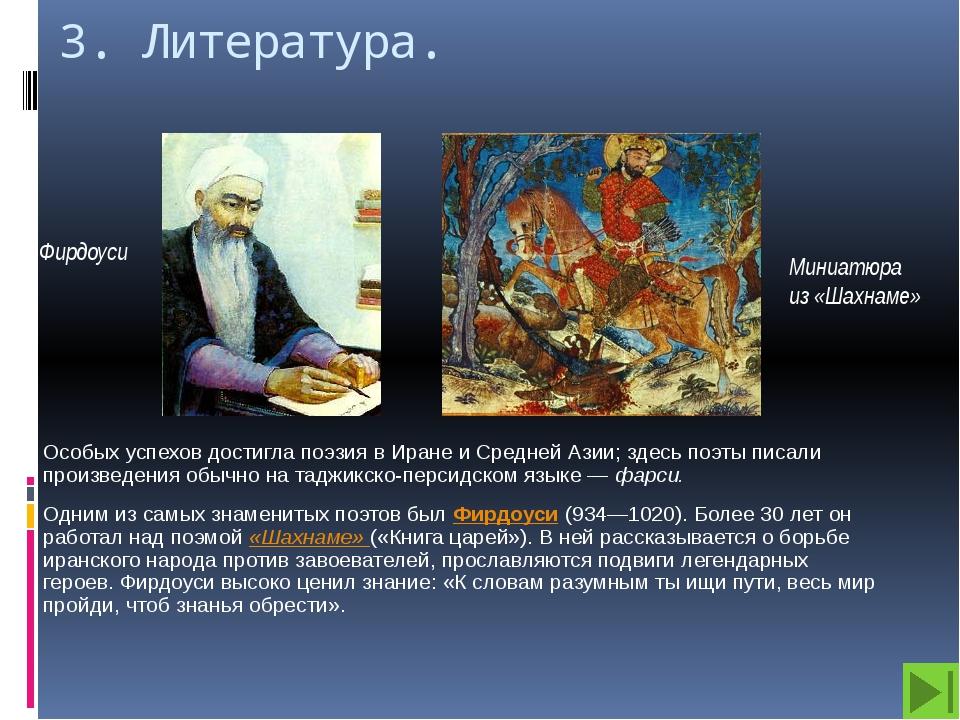4. Искусство. Из всех видов искусства более всего в халифате была развита арх...