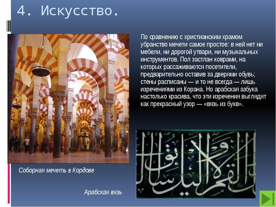 5. Значение культуры халифата. Европейцы восприняли от арабов много ценных на...