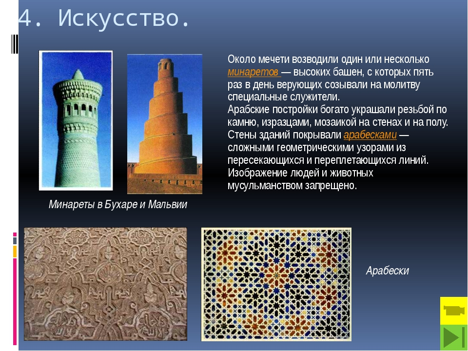 5. Значение культуры халифата. С культурой стран халифата европейцы знакомили...