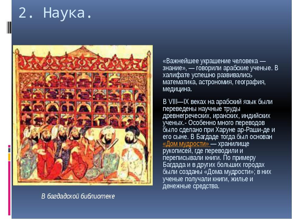 2. Наука. Арабским математикам были известны труды Пифагора, Евклида и Архиме...