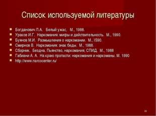 Список используемой литературы Богданович Л.А. Белый ужас, М., 1988. Ураков И