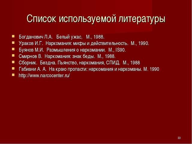Список используемой литературы Богданович Л.А. Белый ужас, М., 1988. Ураков И...
