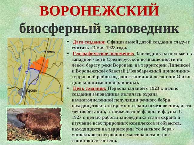 ВОРОНЕЖСКИЙ биосферный заповедник Дата создания: Официальной датой создания с...