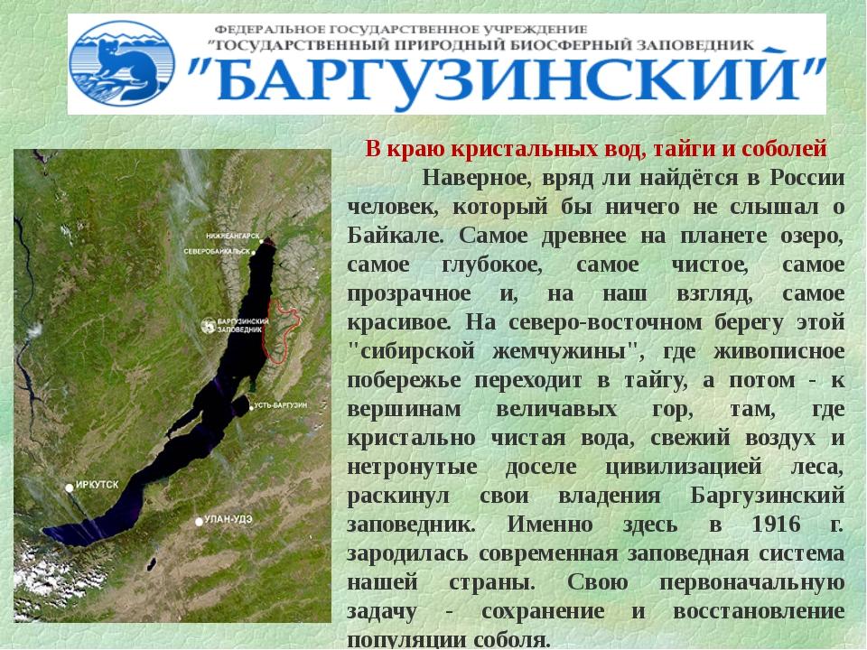 В краю кристальных вод, тайги и соболей Наверное, вряд ли найдётся в России...