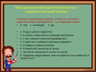 Методика изучения удовлетворенностью учащихся школьной жизнью Учащимся предла