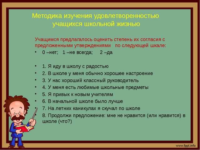 Методика изучения удовлетворенностью учащихся школьной жизнью Учащимся предла...