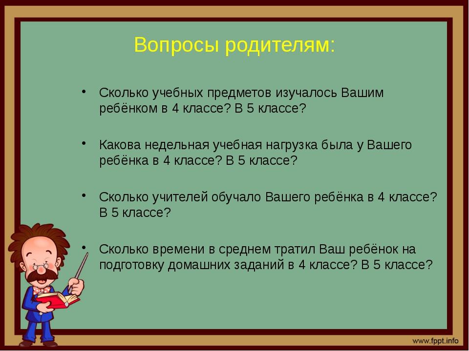 Вопросы родителям: Сколько учебных предметов изучалось Вашим ребёнком в 4 кла...