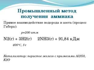 Промышленный метод получения аммиака Прямое взаимодействие водорода и азота (