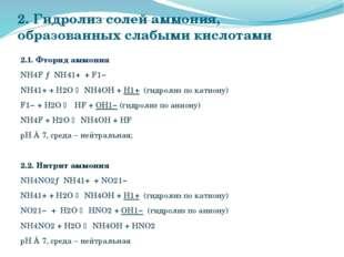 2. Гидролиз солей аммония, образованных слабыми кислотами 2.1. Фторид аммония