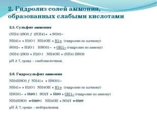 2. Гидролиз солей аммония, образованных слабыми кислотами 2.5. Сульфит аммони