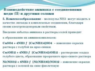 Взаимодействие аммиака с соединениями меди (II) и другими солями 5. Комлексоо
