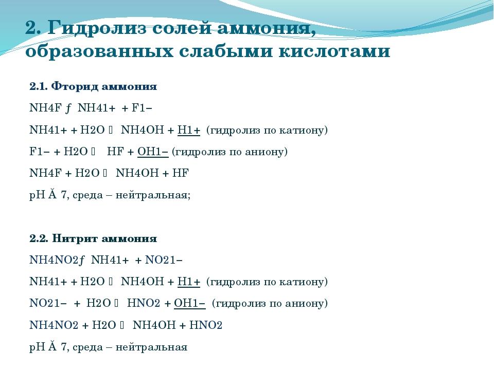 2. Гидролиз солей аммония, образованных слабыми кислотами 2.1. Фторид аммония...