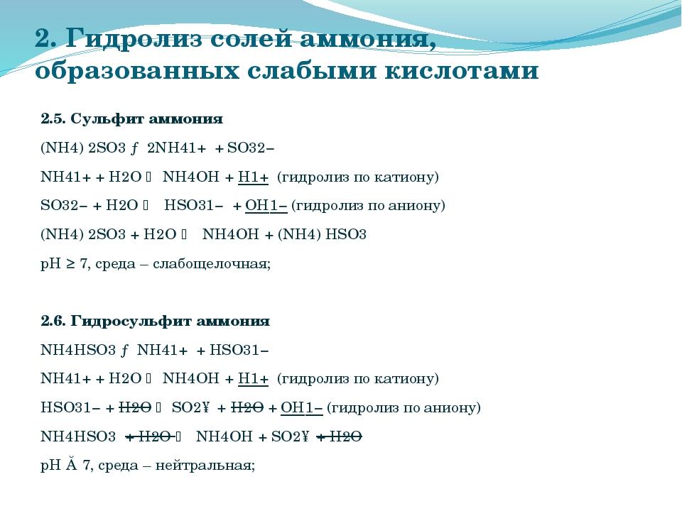 2. Гидролиз солей аммония, образованных слабыми кислотами 2.5. Сульфит аммони...