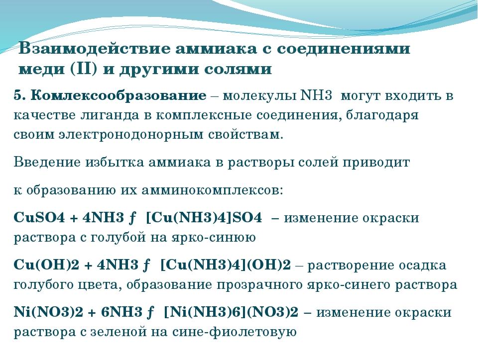 Взаимодействие аммиака с соединениями меди (II) и другими солями 5. Комлексоо...