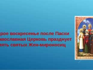 второе воскресенье после Пасхи Православная Церковь празднует память святых Ж