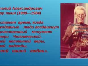 Виталий Александрович Закру́ткин (1908—1984) «Настанет время, когда благодар