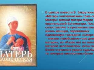 В центре повести В. Закруткина «Матерь человеческая» тоже образ Матери: земн