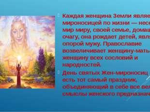 Каждая женщина Земли является мироносицей по жизни — несет мир миру, своей с