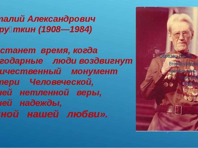 Виталий Александрович Закру́ткин (1908—1984) «Настанет время, когда благодар...